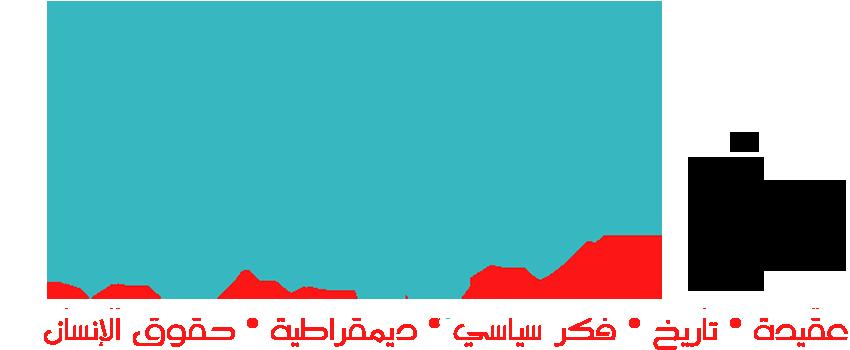موقع المهدي بن حميدة التاريخ الفكر السياسي وحقوق الإنسان